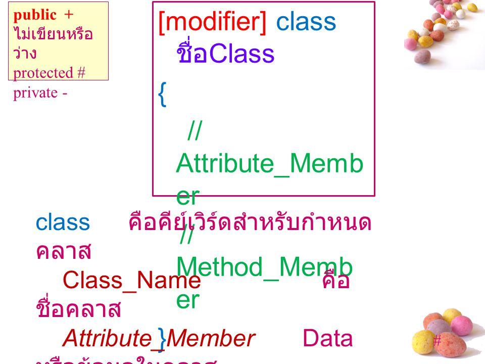[modifier] class ชื่อClass { // Attribute_Member // Method_Member }